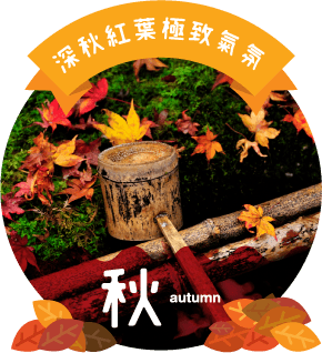 home_autumn