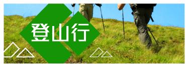 hiking-tours-icon