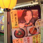 小樽車站附近的三角市場