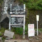 吉田登山道的入口