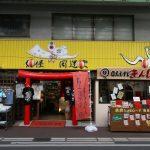 售賣很多關於鬼太郎的記念品