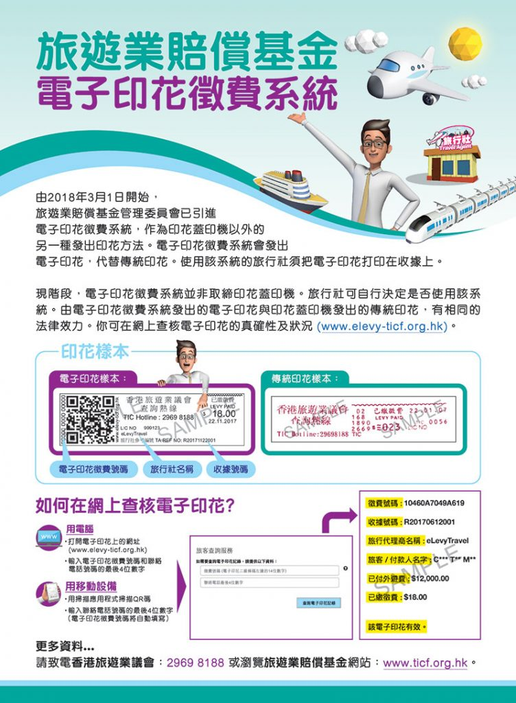 tic_leaflet_CHI-800Pop