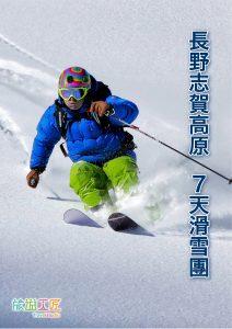 SSK20-0112_leaflet_print_cover