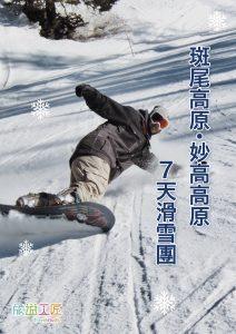 SMM20-0216_leaflet_cover