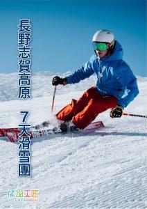 SSK20-0209_leaflet_cover_cover